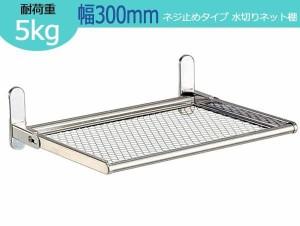 TAKUBO タクボ 水切棚シリーズ ネジ止めタイプ 水切りネット棚 DN5-30