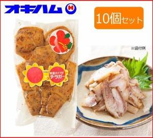 沖縄ハム(オキハム) スパイシーチラガー(豚の顔の皮) 塩だれ+スパイス味 10個セット 12240512(支社倉庫発送品)