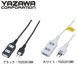 YAZAWA(ヤザワコーポレーション) 耐トラッキングカバー付 タップ 3個口 10m