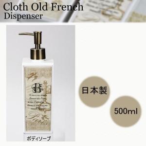 日本製 クロス 角型 大 詰替用ディスペンサー ボディーソープ 白 オールドフレンチ 14-452721