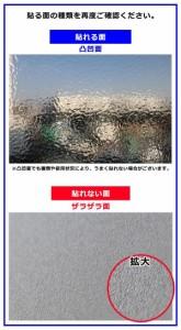 浴室目隠しシート 92cm丈×90cm巻 グリーンリーフ柄(GR) YMS-9202