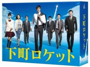 邦ドラマ 下町ロケット -ディレクターズカット版- DVD-BOX TCED-2976