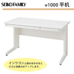 SEIKO FAMILY(生興) 日本製 LCSシリーズ(ホワイトタイプ) W1000 平机 LCS-107HWW(支社倉庫発送品)