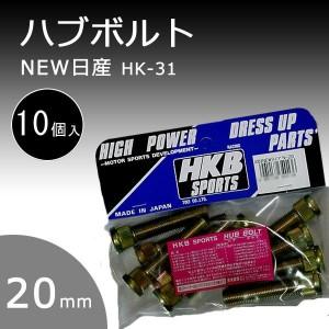 HK-31 HKB ハブボルト NEW日産 20mm 10個