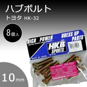 HK-32 HKB ハブボルト トヨタ 10mm 8個