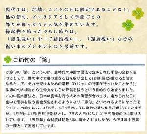 日本製 つるし飾り 五節句シリーズ(こどもの日)〜端午・菖蒲の節句〜