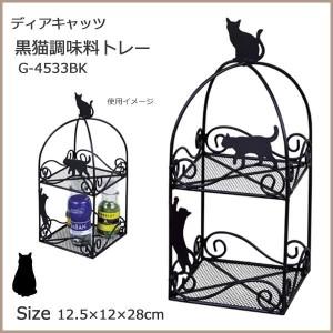 ディアキャッツ 黒猫調味料トレー G-4533BK