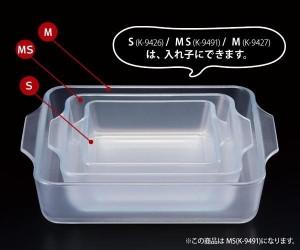 セラベイク(セラミックコーティング耐熱ガラス) スクエアロースターMS 800ml K-9491