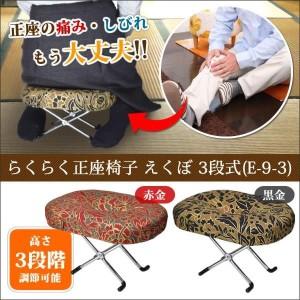 らくらく正座椅子 えくぼ 3段式(E-9-3)