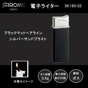 SAROME TOKYO 電子ライター ブラックマットヘアライン・シルバーサンドブラスト SK165-02