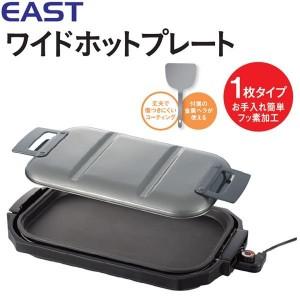 EAST ワイドホットプレート(ヘラ付属) EHP4731