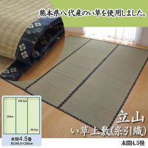 純国産 立山 い草上敷(糸引織) 本間4.5畳 6302484