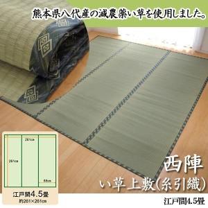 純国産 西陣 い草上敷(糸引織) 江戸間4.5畳 6301034