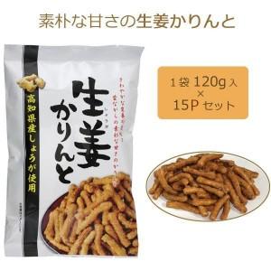 旭フレッシュ 生姜かりんと 120g×15P(支社倉庫発送品)