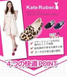 Kate Ruber ケイトルーバー ウォッシャブルスリッポン S
