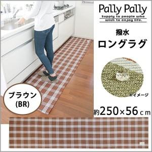 Pally Pally 撥水 ロングラグ 約250×56cm ブラウン(BR) K58510