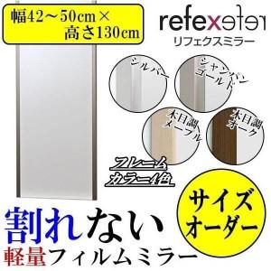REFEX(リフェクス) 割れない軽量フィルムミラー サイズオーダー (幅42〜50cm×高さ130cm)(支社倉庫発送品)
