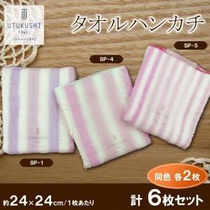 日本製 UTUKUSHI TOWEL タオルハンカチ SP-1・4・5 各2枚 計6枚セット(支社倉庫発送品)