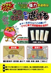 害獣忌避 ネコ ネズミ なぜ逃げる? 6包入×3セット