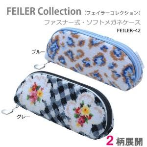 FEILER フェイラー ファスナー式・ソフトメガネケース FEILER-42