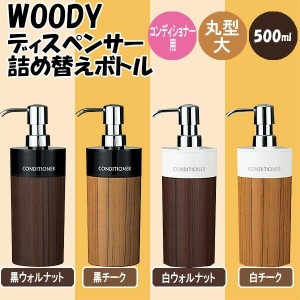 日本製 WOODY(ウッディ) 丸型 大 コンディショナー ディスペンサー詰め替えボトル(500ml)