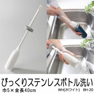 サンコー びっくりフレッシュ びっくりステンレスボトル洗い WH(ホワイト) BH-20