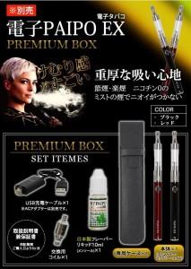 マルマン 電子PAIPO(電子タバコ) EX 交換用コイル 5個入