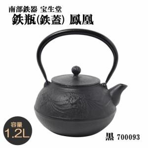 南部鉄器 宝生堂 鉄瓶(鉄蓋) 鳳凰 黒 1.2L 700093