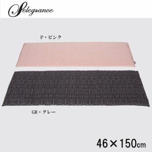 川島織物セルコン selegrance(セレグランス) バスティーユ ロングシート 46×150cm LN1407