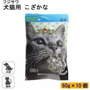 フジサワ 犬猫用 こざかな 60g×10個