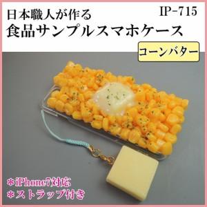 日本職人が作る  食品サンプル iPhone7ケース/アイフォンケース コーンバター ストラップ付き IP-715