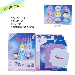 MOMOT ペーパートイ Disney Cinderella(シンデレラ) Mサイズ ペーパークラフト