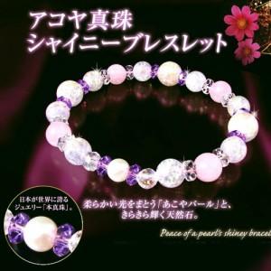アコヤ真珠 シャイニーブレスレット IA602(支社倉庫発送品)