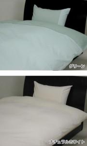 westy(ウエスティ) 国産 綿100% ツートンカラー 掛布団カバー シングルロング 約150×210cm 62900(支社倉庫発送品)