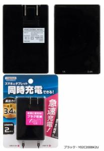 YAZAWA(ヤザワコーポレーション) 3.4A 2ポート USBアダプター