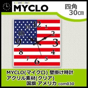 MYCLO(マイクロ) 壁掛け時計 アクリル素材(クリア) 四角 30cm 国旗 アメリカ com030