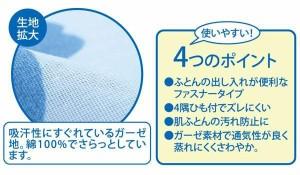 越後ふとん 衿付ガーゼ肌ふとんカバー(2色組)(支社倉庫発送品)