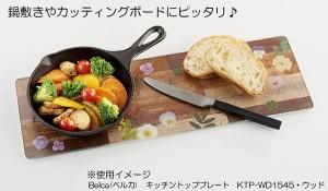 Belca(ベルカ) キッチントッププレート KTP-KR1545・小花柄(オレンジ)