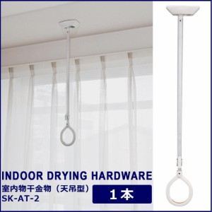 神栄ホームクリエイト(旧新協和) 室内物干金物(天吊型) SK-AT-2(支社倉庫発送品)