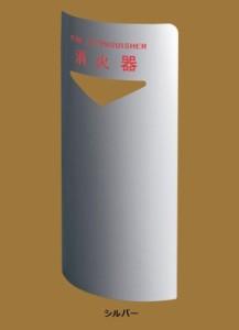 神栄ホームクリエイト(旧新協和) 消火器ボックス(据置・コーナー兼用型) スチール製 SK-FEB-FG220C(支社倉庫発送品)