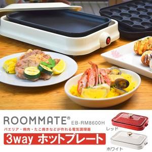 ROOMMATE 3WAY ホットプレート EB-RM8600H