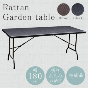 ラタン調ガーデンテーブル