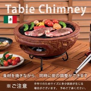 メキシコ製テーブルチムニー MCH4426