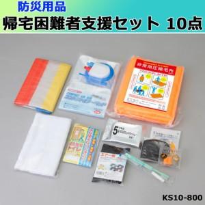 防災用品 帰宅困難者支援セット 10点 KS10-800(支社倉庫発送品)