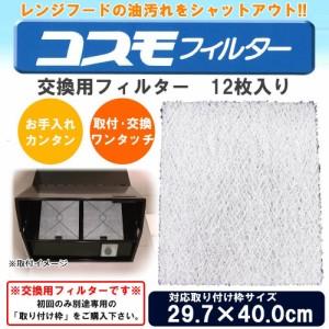 コスモフィルター レンジフードフィルター 交換用フィルター 12枚入り 29.7×40.0cm枠用フィルター