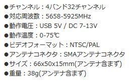 G-FORCE ジーフォース 5.8GHz FPV Systemシリーズ 5.8G Video Receiver(バンドチェッカー機能付) G0215