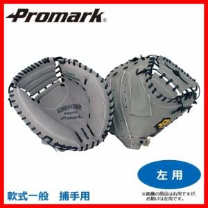 Promark プロマーク 野球グラブ グローブ 軟式一般 捕手用 キャッチャーミット グレー 左用 PCM-4356RH