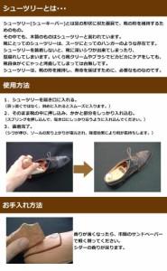 Sleipnir スレイプニル アロマティックシダー シューツリー(木製シューキーパー) トラディショナルモデル