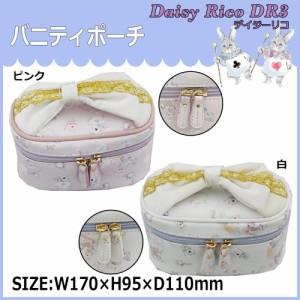 DaisyRico デイジーリコ ワンダーランド うさぎ バニティポーチ DR3-15