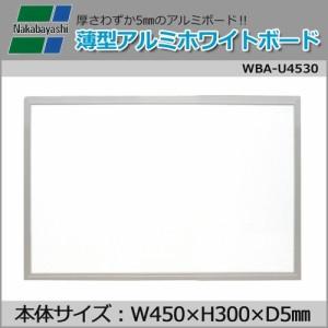 ナカバヤシ 薄型アルミホワイトボード W450×H300×D5mm WBA-U4530